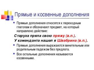 Прямые и косвенные дополнения Прямые дополнения относятся к переходным глагол