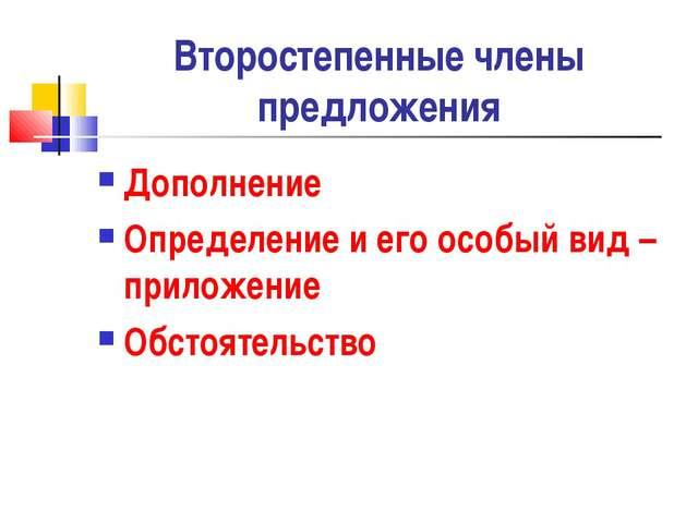Второстепенные члены предложения Дополнение Определение и его особый вид – пр...