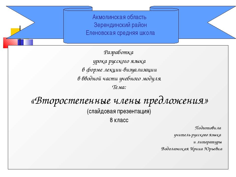 Акмолинская область Зерендинский район Еленовская средняя школа Разработка ур...