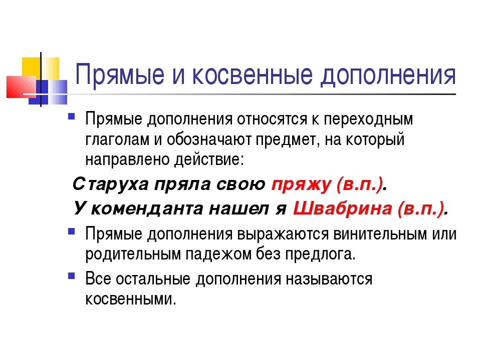 Прямые и косвенные дополнения Прямые дополнения относятся к переходным глагол...