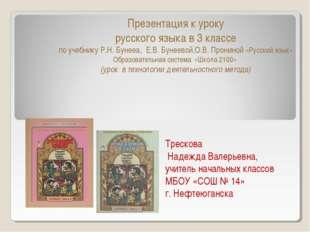 Презентация к уроку русского языка в 3 классе по учебнику Р.Н. Бунееа, Е.В. Б