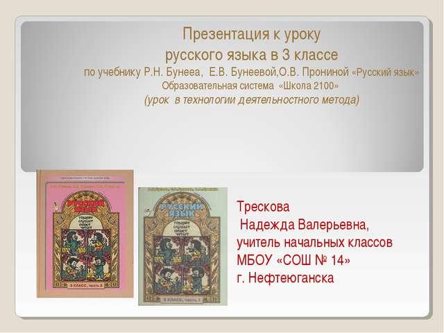 Презентация к уроку русского языка в 3 классе по учебнику Р.Н. Бунееа, Е.В. Б...