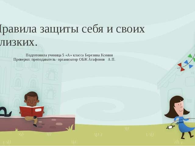 Правила защиты себя и своих близких. Подготовила ученица 5 «А» класса Березин...