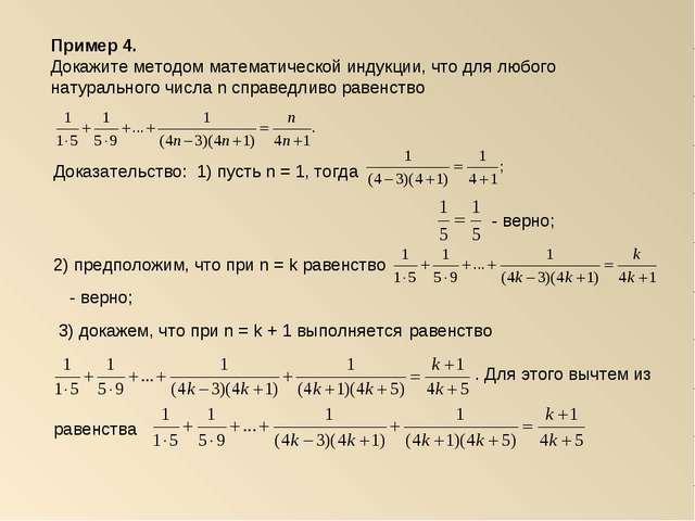 Примеры доказательств методом математической индукции