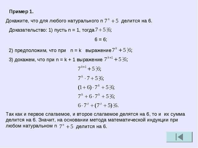 Доказать что при каждом натуральном n число делиться