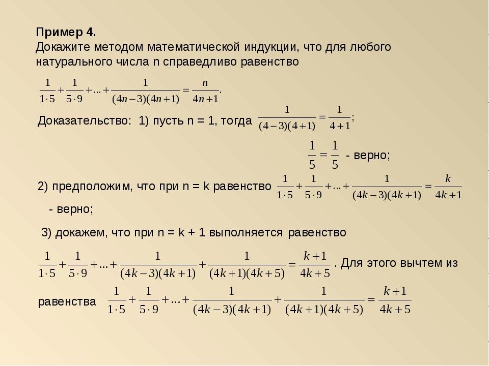 гдз математической индукции
