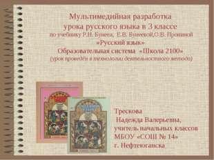Мультимедийная разработка урока русского языка в 3 классе по учебнику Р.Н. Бу