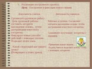 V. Реализация построенного проекта. Цель: Построение и фиксация нового знани