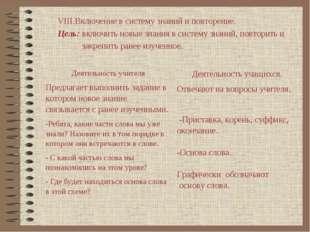 VIII.Включение в систему знаний и повторение. Цель: включить новые знания в с