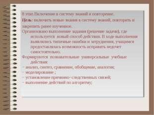 8 этап.Включение в систему знаний и повторение. Цель: включить новые знания в