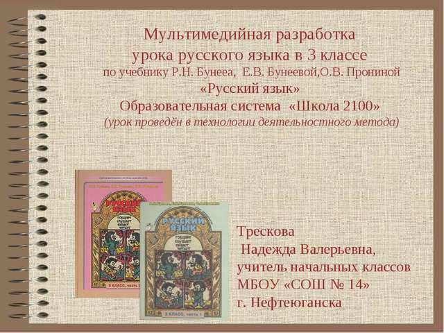 Мультимедийная разработка урока русского языка в 3 классе по учебнику Р.Н. Бу...