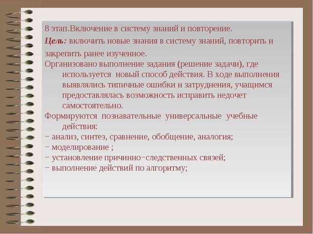 8 этап.Включение в систему знаний и повторение. Цель: включить новые знания в...
