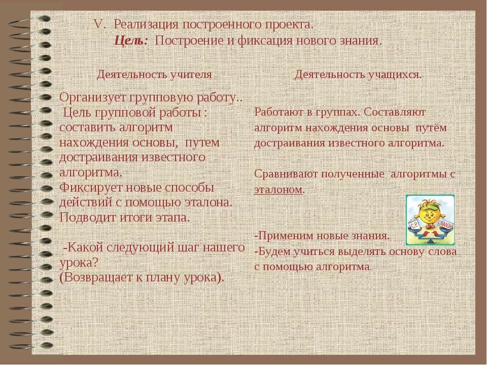 V. Реализация построенного проекта. Цель: Построение и фиксация нового знани...