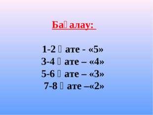 Бағалау: 1-2 қате - «5» 3-4 қате – «4» 5-6 қате – «3» 7-8 қате –«2»
