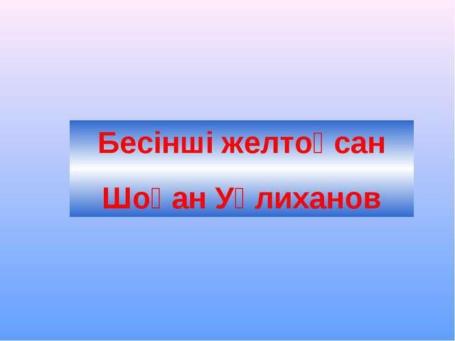 Бесінші желтоқсан Шоқан Уәлиханов