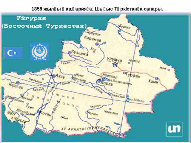 1858 жылғы Қашқарияға, Шығыс Түркiстанға сапары.