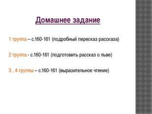 Домашнее задание 1 группа – с.160-161 (подробный пересказ рассказа) 2 группа