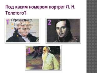 Под каким номером портрет Л. Н. Толстого?