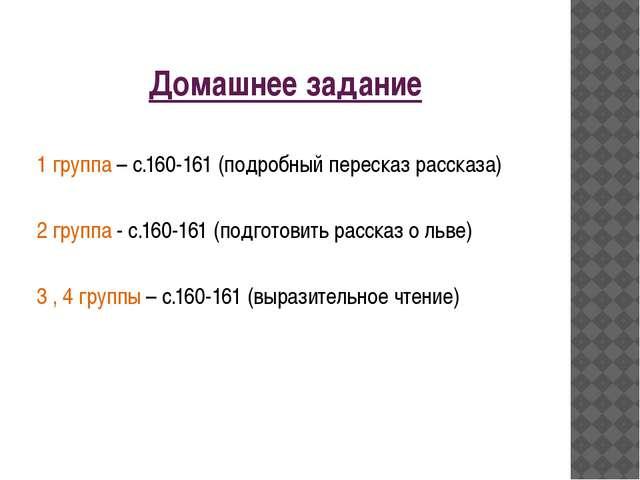 Домашнее задание 1 группа – с.160-161 (подробный пересказ рассказа) 2 группа...