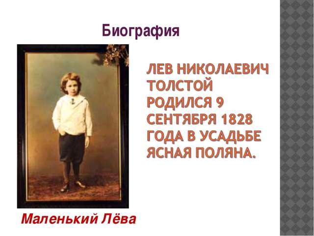 Биография Маленький Лёва Отец писателя был графом, матери своей Лев не помнил...