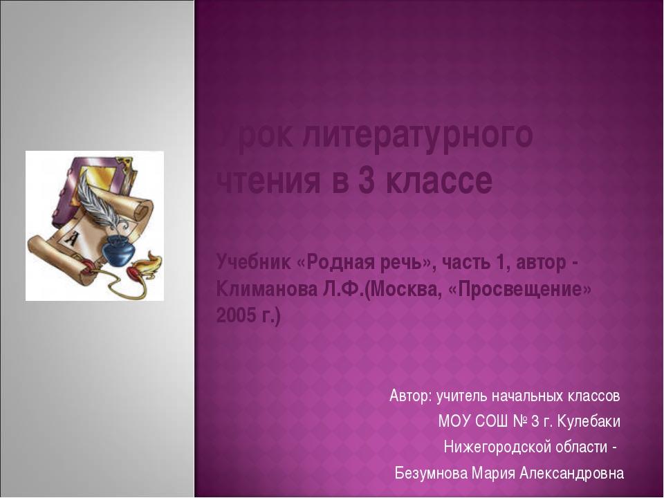 Урок литературного чтения в 3 классе Учебник «Родная речь», часть 1, автор -...