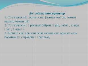 Деңгейлік тапсырмалар 1. Сөз тіркесінің астын сыз: (жаман жақсы, жаман нашар