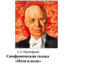 С.С.Прокофьев Симфоническая сказка «Петя и волк»