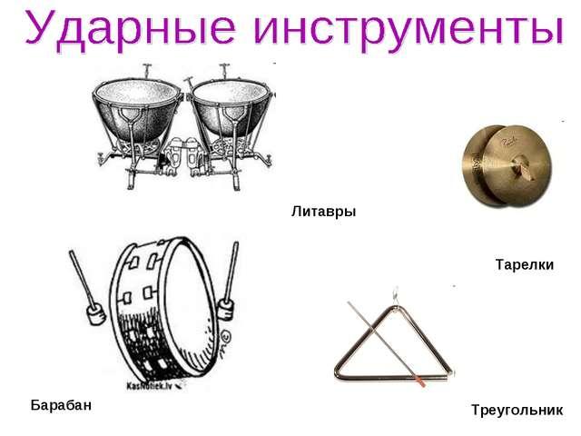 Барабан Тарелки Треугольник Литавры