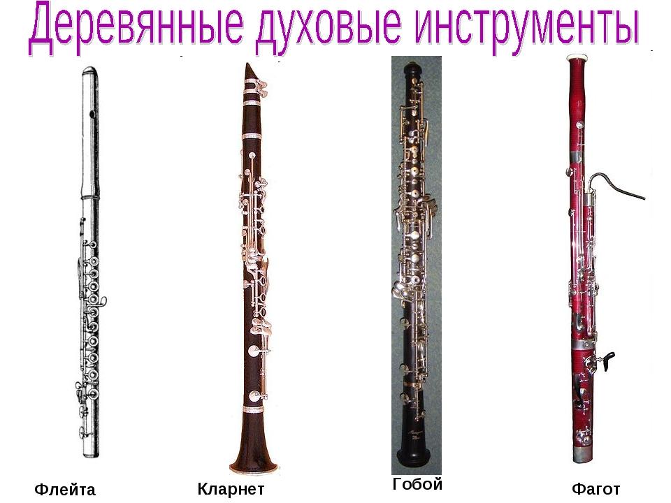 Картинки гобой и кларнета