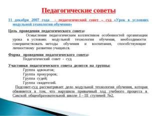 11 декабря 2007 года - педагогический совет – суд «Урок в условиях модульной