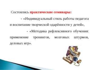Состоялись практические семинары: - «Индивидуальный стиль работы педагога и