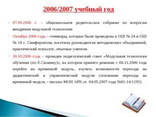 07.09.2006 г. – общешкольное родительское собрание по вопросам внедрения моду