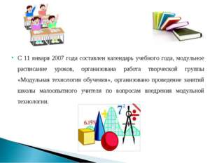 С 11 января 2007 года составлен календарь учебного года, модульное расписание