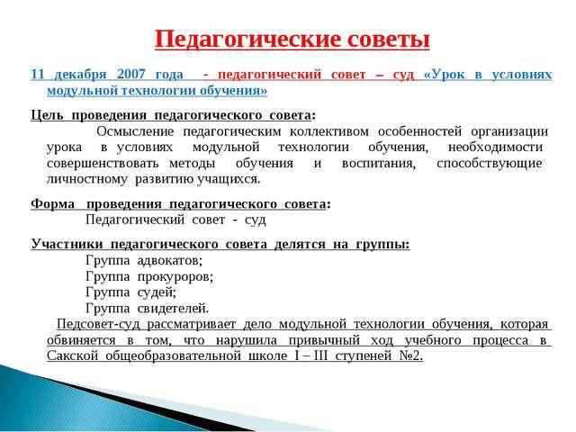 11 декабря 2007 года - педагогический совет – суд «Урок в условиях модульной...