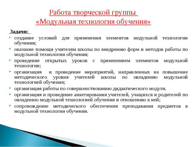 Задачи: создание условий для применения элементов модульной технологии обуче...