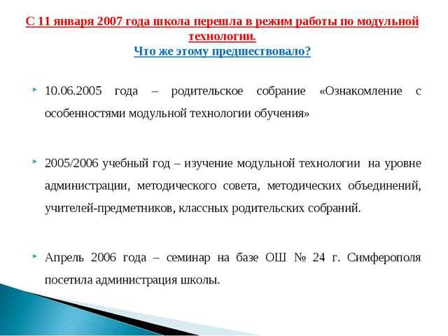 С 11 января 2007 года школа перешла в режим работы по модульной технологии. Ч...