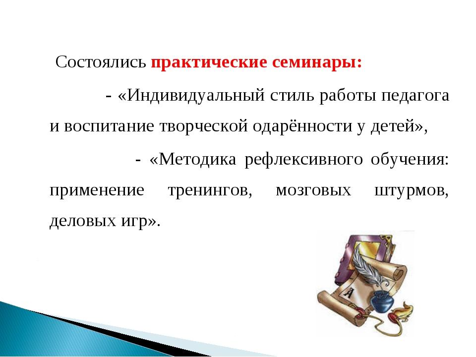 Состоялись практические семинары: - «Индивидуальный стиль работы педагога и...