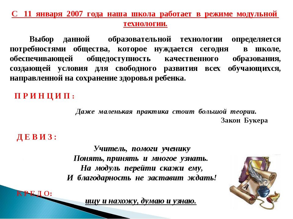 С 11 января 2007 года наша школа работает в режиме модульной технологии. Выбо...