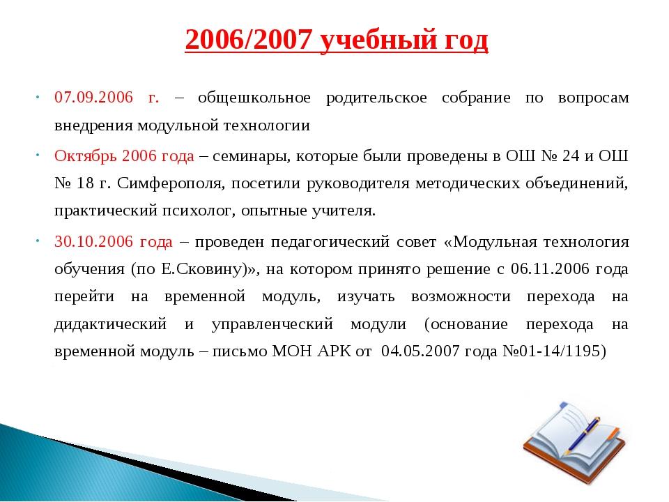 07.09.2006 г. – общешкольное родительское собрание по вопросам внедрения моду...