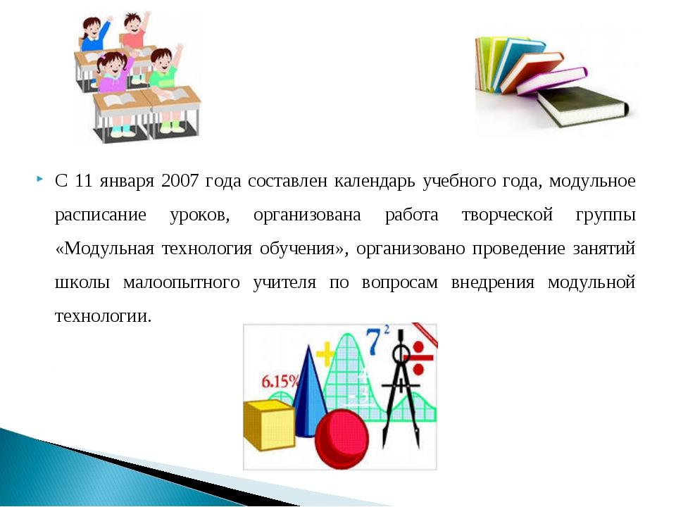 С 11 января 2007 года составлен календарь учебного года, модульное расписание...