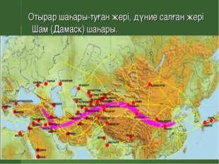 Отырар шаһары-туған жері, дүние салған жері Шам (Дамаск) шаһары.