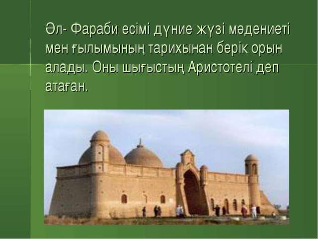 Әл- Фараби есімі дүние жүзі мәдениеті мен ғылымының тарихынан берік орын алад...