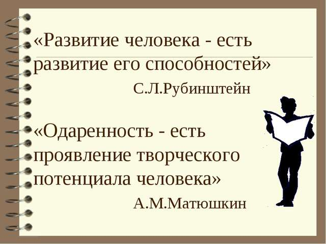 «Развитие человека - есть развитие его способностей» С.Л.Рубинштейн «Одаренно...