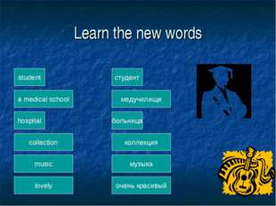Learn the new words collection music a medical school медучилище коллекция му