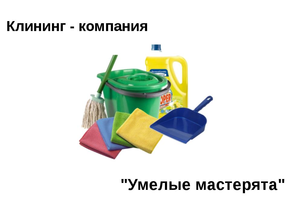 """Клининг - компания """"Умелые мастерята"""""""