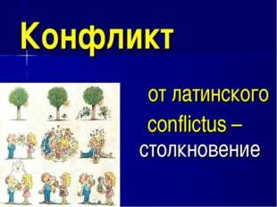 Конфликт от латинского conflictus – столкновение