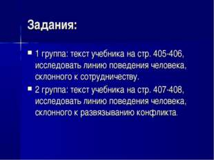 Задания: 1 группа: текст учебника на стр. 405-406, исследовать линию поведени