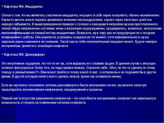 ^ Карточка №4. Инциденты Сигнал о том, что вы являетесь участником инцидента...