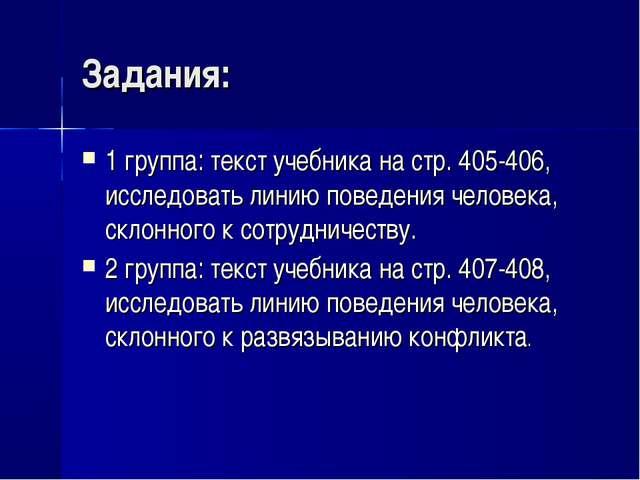 Задания: 1 группа: текст учебника на стр. 405-406, исследовать линию поведени...