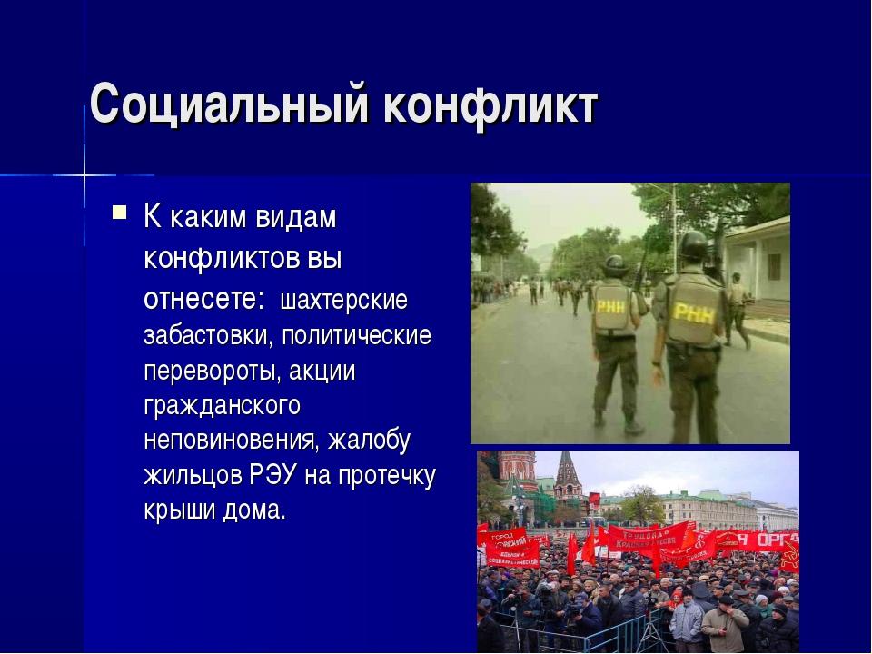 Социальный конфликт К каким видам конфликтов вы отнесете: шахтерские забастов...